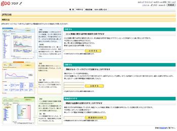 gooblog.jpg