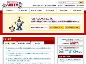 サイトイメージ:アミタ株式会社
