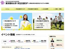 サイトイメージ:東京薬科大学 学生支援GP