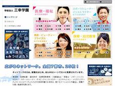 サイトイメージ:【統合トップ】学校法人 三幸学園