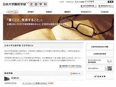 サイトイメージ:日本大学 芸術学部 文芸学科