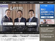 サイトイメージ:株式会社レイヤーズ・コンサルティング