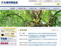 サイトイメージ:財団法人大蔵財務協会