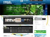 サイトイメージ:ユウエツ精機株式会社