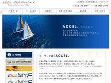 サイトイメージ:株式会社ユビテックソリューションズ