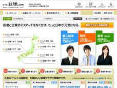 サイトイメージ:いい就職.com