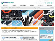 サイトイメージ:ホッティーポリマー株式会社
