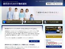 サイトイメージ:経営者のための不動産運用
