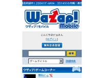 サイトイメージ:【モバイル】株式会社イーストビーム