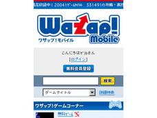 サイトイメージ:モバイルサイト「ワザップ!」