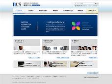 サイトイメージ:日本コンピュータシステム株式会社