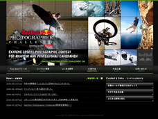 サイトイメージ:Red Bull PHOTOGRAPHER CHALLENGE