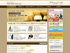 サイトイメージ:Gold Plan Gold Life