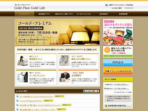 サイトイメージ:光陽ファイナンシャルトレード株式会社