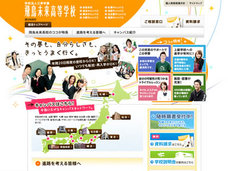 サイトイメージ:学校法人 三幸学園