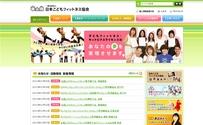 サイトイメージ:一般社団法人 日本こどもフィットネス協会