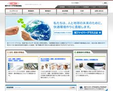 サイトイメージ:旭ファイバーグラス株式会社