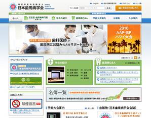サイトイメージ:特定非営利法人日本歯周病学会