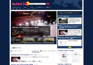 サイトイメージ:レッドブル・ジャパン株式会社