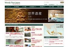 サイトイメージ:エス・エム・アイ・トラベルジャパン株式会社