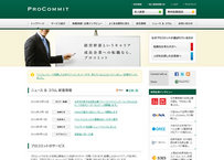 サイトイメージ:株式会社プロコミット