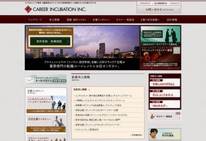 サイトイメージ:キャリア インキュベーション株式会社