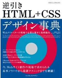 逆引きHTML+CSSデザイン事典.jpg