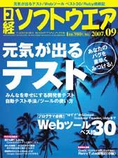 イメージ:日経ソフトウェア