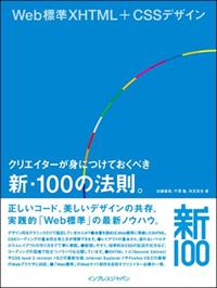 Web100.jpg