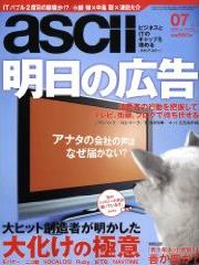 ascll200807.jpg